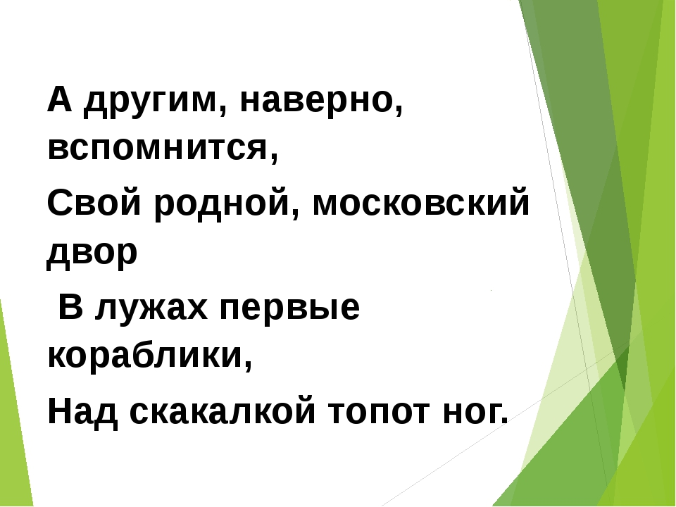 А другим, наверно, вспомнится, Свой родной, московский двор В лужах первые ко...