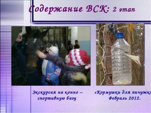 Содержание ВСК: 2 этап «Кормушки для пичужки» Февраль 2012. Экскурсия на конн
