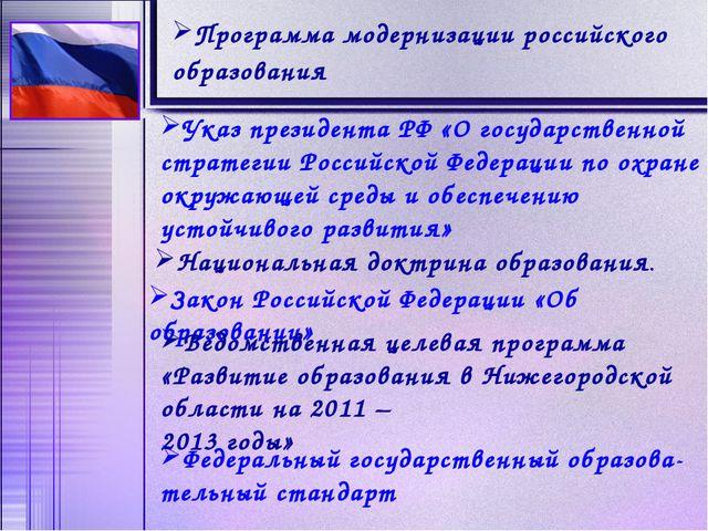 Указ президента РФ «О государственной стратегии Российской Федерации по охран...