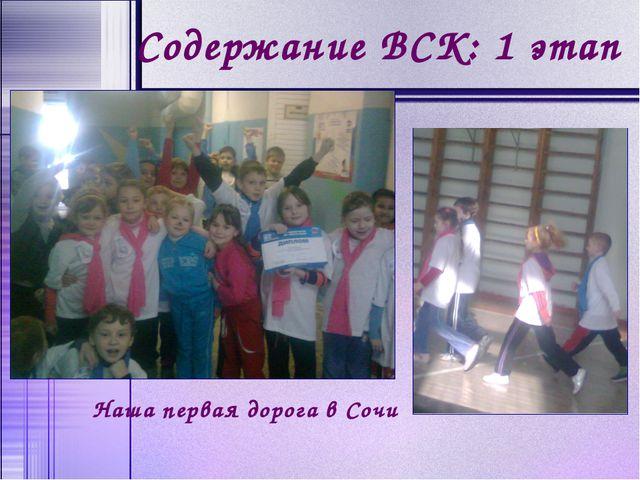 Содержание ВСК: 1 этап Наша первая дорога в Сочи
