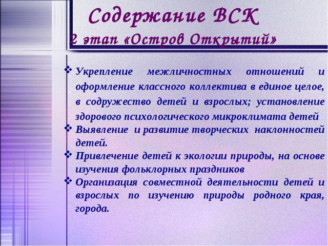 Содержание ВСК Укрепление межличностных отношений и оформление классного колл...
