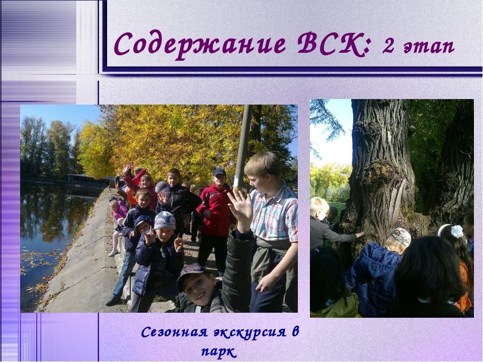 Содержание ВСК: 2 этап Сезонная экскурсия в парк