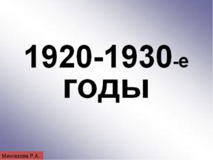Мингазова Р.А.