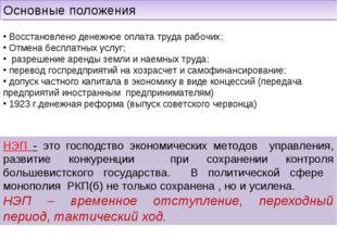 Основные положения - НЭП - это господство экономических методов управления, р