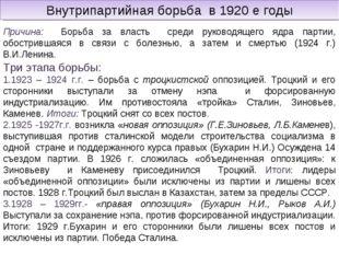 Внутрипартийная борьба в 1920 е годы Причина: Борьба за власть среди руководя