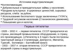 Источники индустриализации: Коллективизация; Добровольные и принудительные за