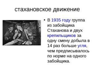 стахановское движение В1935 годугруппа из забойщика Стаханова и двухкрепил