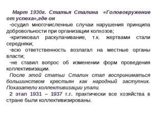 Март 1930г. Статья Сталина «Головокружение от успеха»,где он осудил многочис
