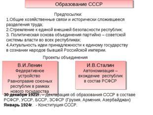 Образование СССР Предпосылки: 1.Общие хозяйственные связи и исторически сложи
