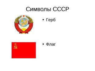 Символы СССР Герб Флаг