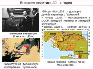Внешняя политика 30 - х годов 28 сентября 1939 г. – договор о дружбе и границ