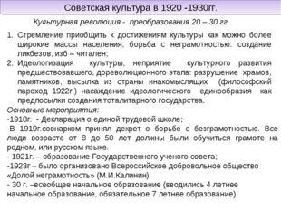 Советская культура в 1920 -1930гг. Культурная революция - преобразования 20 –
