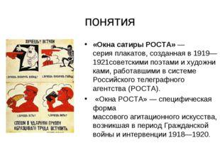 понятия «Окна сатиры РОСТА»— серияплакатов, созданная в1919—1921советскими