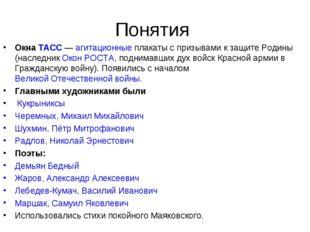 Понятия ОкнаТАСС—агитационныеплакаты с призывами к защите Родины (наследн