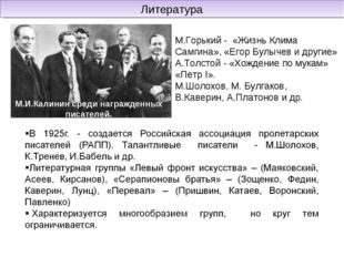 Литература М.И.Калинин среди награжденных писателей. М.Горький - «Жизнь Клима