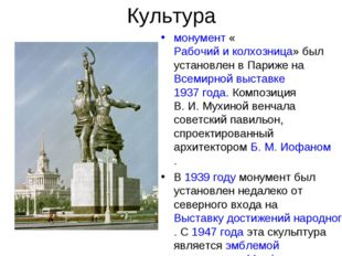 в Культура монумент«Рабочий и колхозница» был установлен в Париже наВсемирн