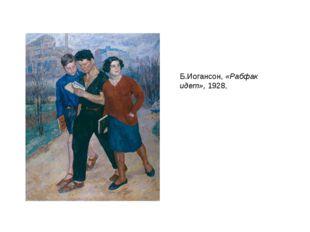 Б.Иогансон,«Рабфак идет»,1928,