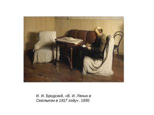 И.И.Бродский,«В.И.Ленин в Смольном в 1917 году», 1930