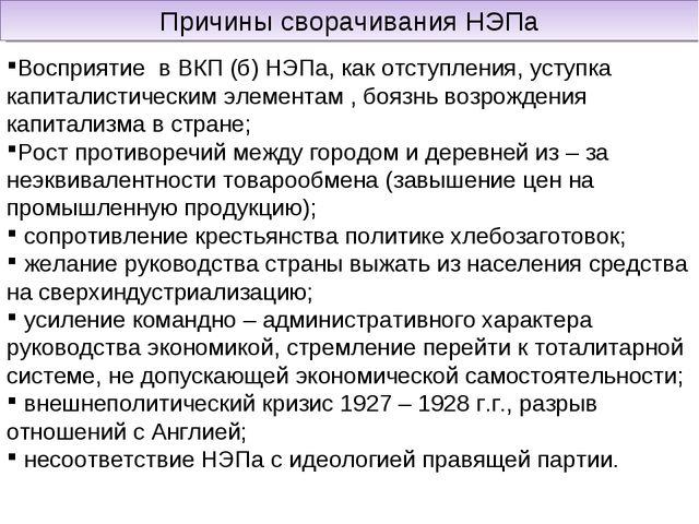Причины сворачивания НЭПа Восприятие в ВКП (б) НЭПа, как отступления, уступка...
