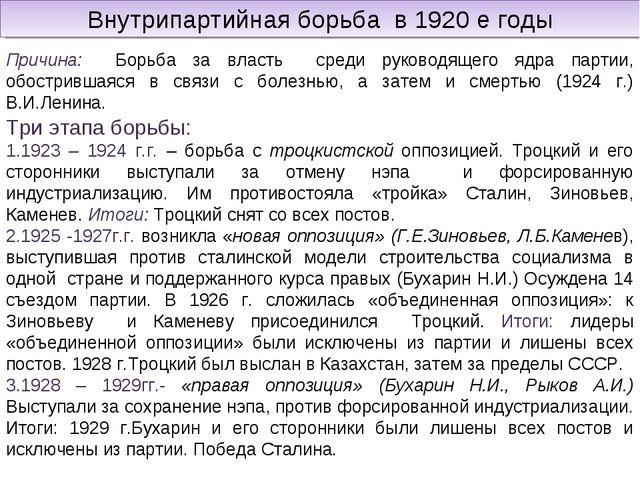 Внутрипартийная борьба в 1920 е годы Причина: Борьба за власть среди руководя...