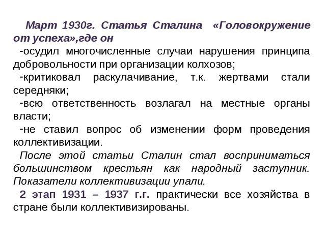 Март 1930г. Статья Сталина «Головокружение от успеха»,где он осудил многочис...