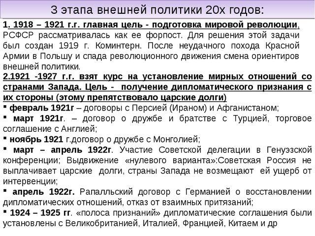 3 этапа внешней политики 20х годов: 1. 1918 – 1921 г.г. главная цель - подгот...