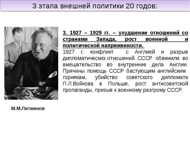 3. 1927 – 1929 гг. – ухудшение отношений со странами Запада, рост военной и п...