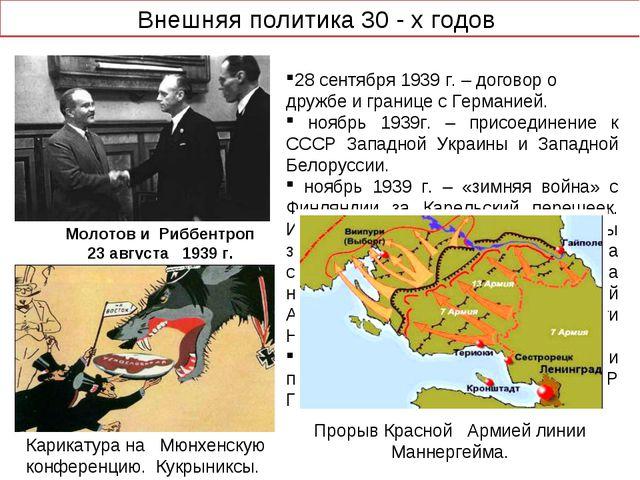 Внешняя политика 30 - х годов 28 сентября 1939 г. – договор о дружбе и границ...