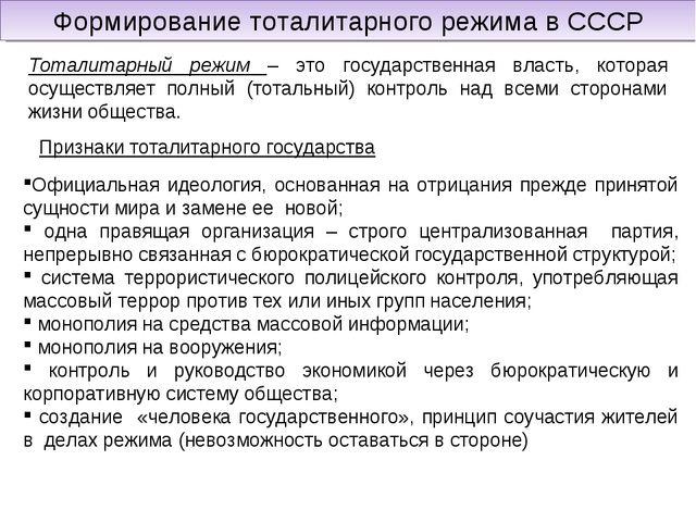Формирование тоталитарного режима в СССР Тоталитарный режим – это государстве...