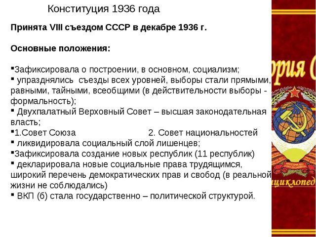 Конституция 1936 года Принята VIII съездом СССР в декабре 1936 г. Основные по...