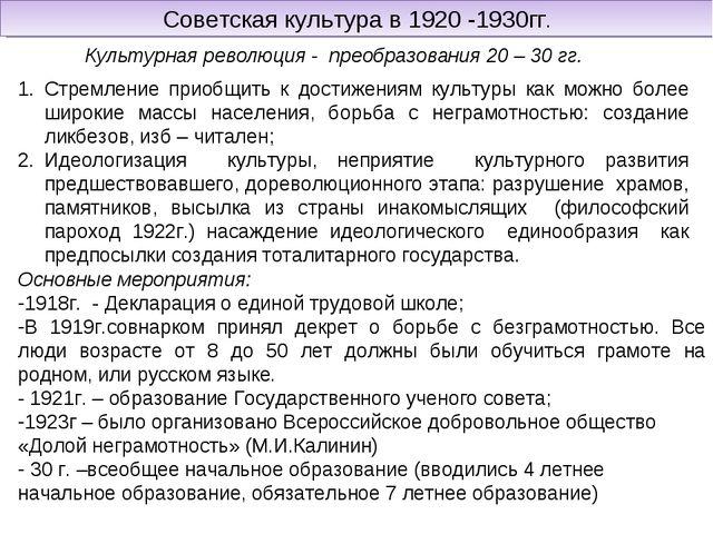 Советская культура в 1920 -1930гг. Культурная революция - преобразования 20 –...