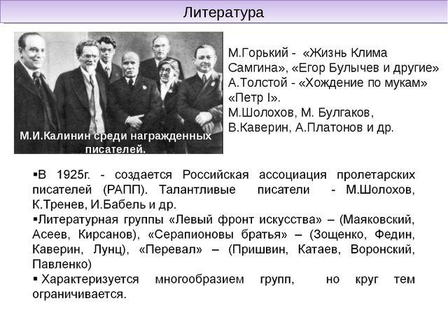 Литература М.И.Калинин среди награжденных писателей. М.Горький - «Жизнь Клима...