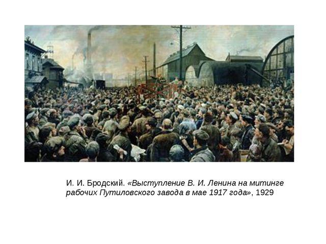 И.И.Бродский.«Выступление В.И.Ленина на митинге рабочих Путиловского зав...