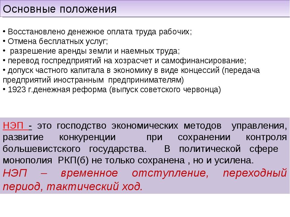 Основные положения - НЭП - это господство экономических методов управления, р...