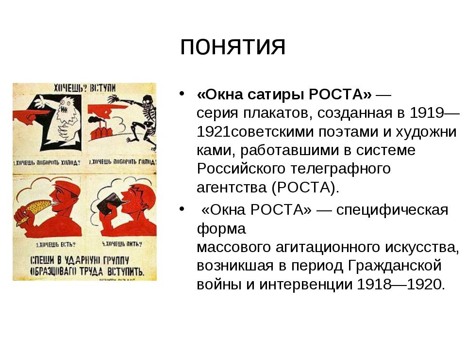 понятия «Окна сатиры РОСТА»— серияплакатов, созданная в1919—1921советскими...