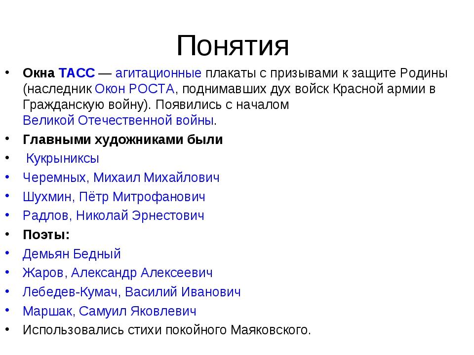 Понятия ОкнаТАСС—агитационныеплакаты с призывами к защите Родины (наследн...