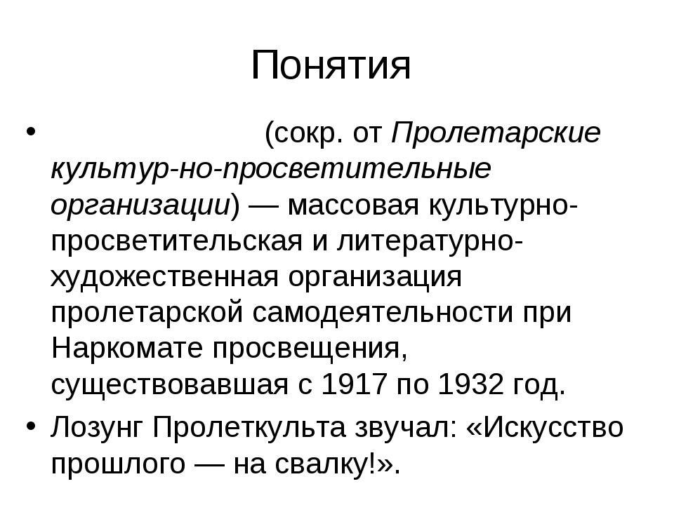Понятия Пролетку́льт(сокр. отПролетарские культурно-просветительные органи...