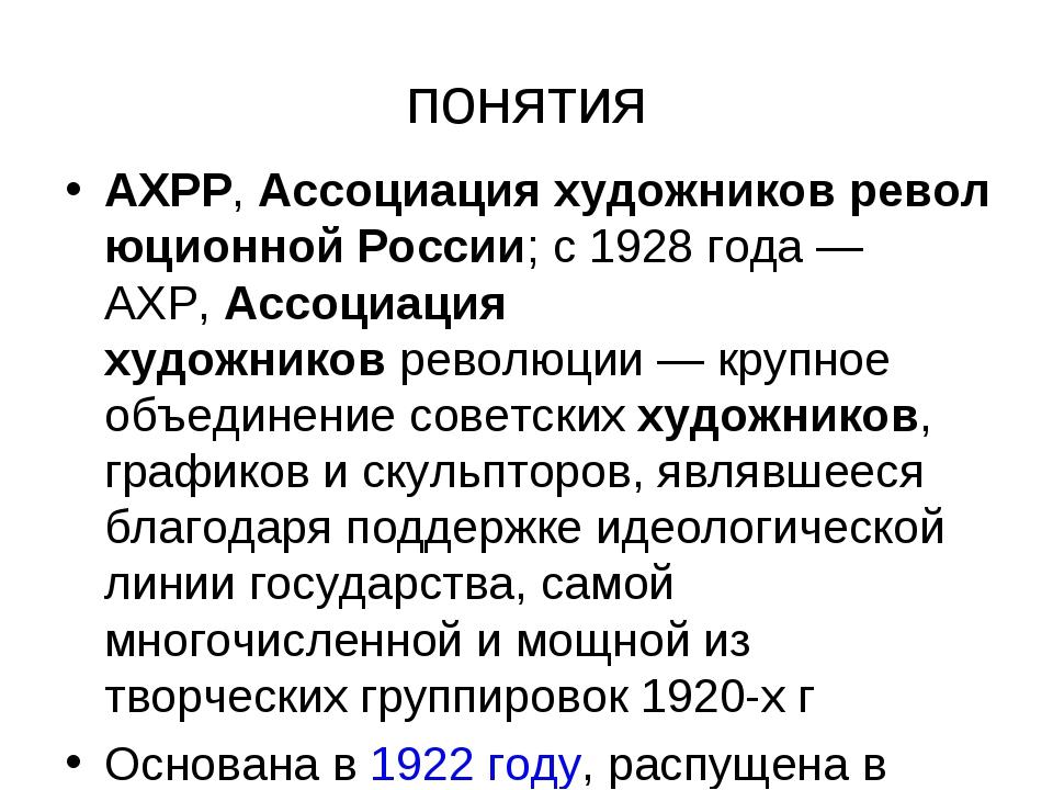 понятия АХРР,АссоциацияхудожниковреволюционнойРоссии; с 1928 года — АХР,...