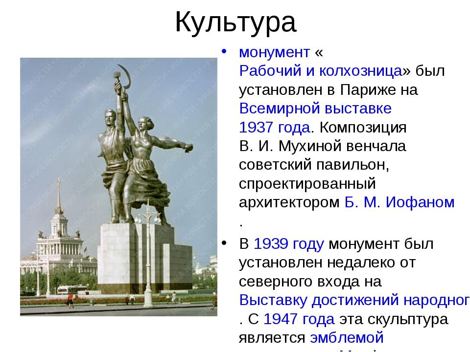 в Культура монумент«Рабочий и колхозница» был установлен в Париже наВсемирн...