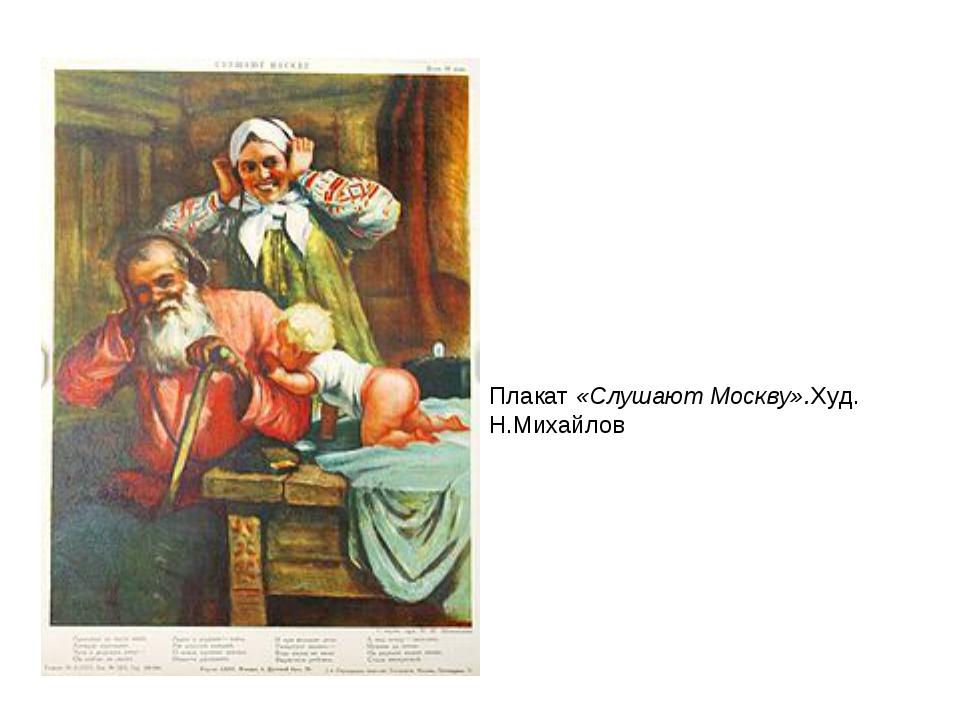Плакат«Слушают Москву».Худ. Н.Михайлов
