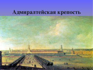 Адмиралтейская крепость