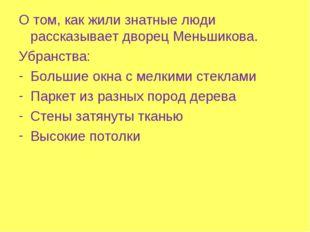 О том, как жили знатные люди рассказывает дворец Меньшикова. Убранства: Больш