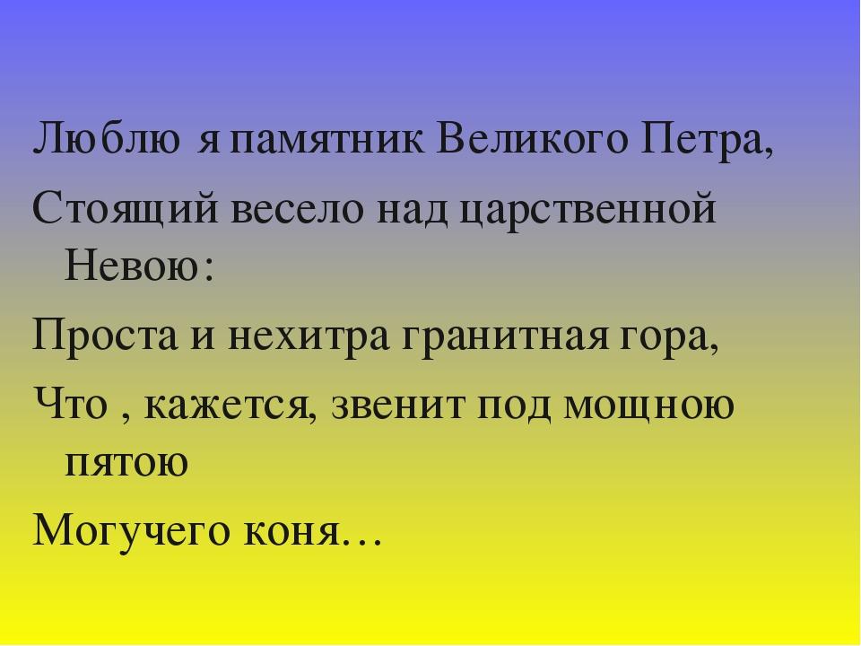 Люблю я памятник Великого Петра, Стоящий весело над царственной Невою: Прост...