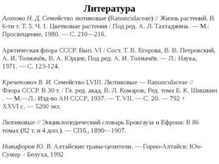 Литература Агапова Н. Д.Семейство лютиковые (Ranunculaceae) // Жизнь растени