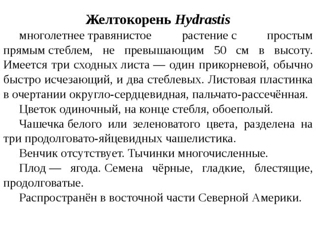 ЖелтокореньHydrastis многолетнеетравянистое растениес простым прямымстеб...
