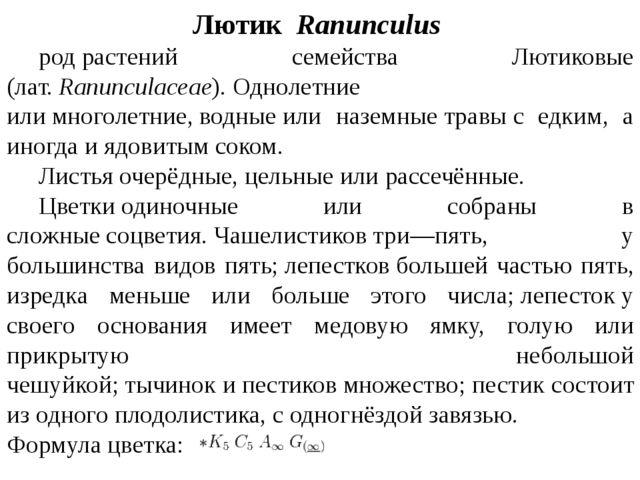 ЛютикRanunculus родрастений семейства Лютиковые (лат.Ranunculaceae).Од...