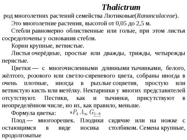 Васили́стник Thalictrum родмноголетних растенийсемействаЛютиковые(Ranuncu...
