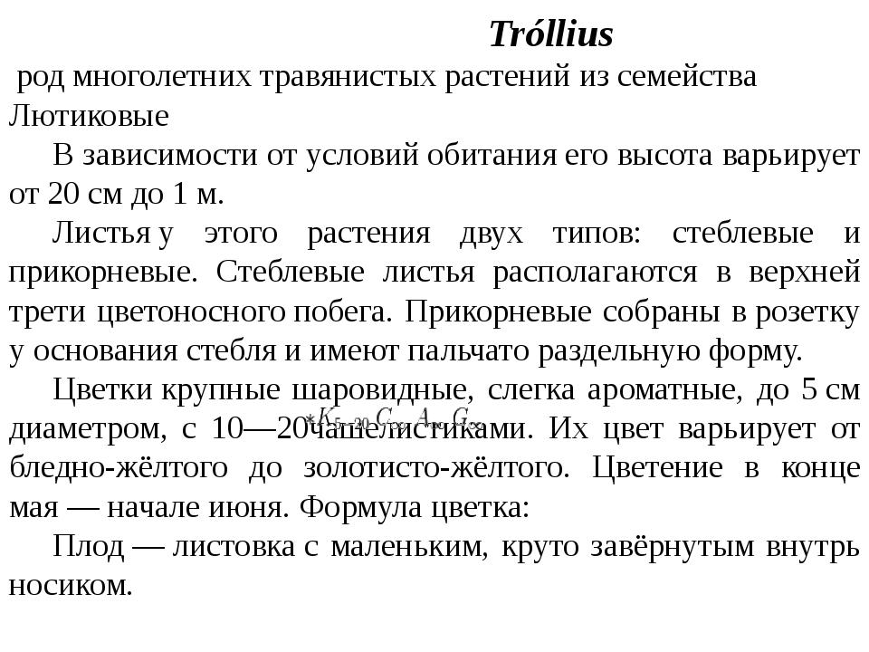 Купа́льница Tróllius родмноголетнихтравянистыхрастенийизсемейства Лют...