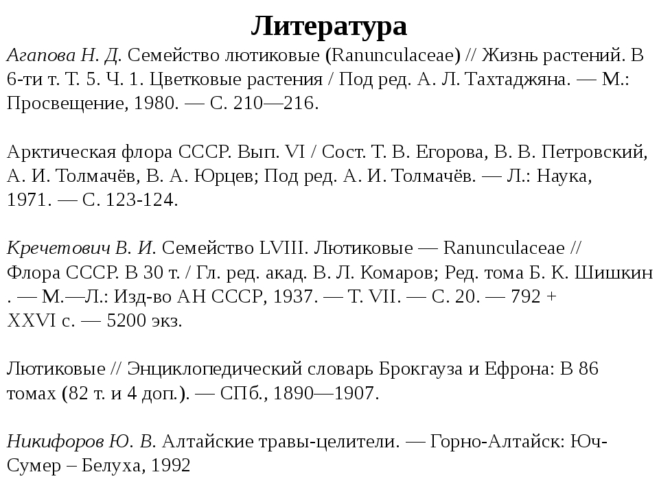 Литература Агапова Н. Д.Семейство лютиковые (Ranunculaceae) // Жизнь растени...