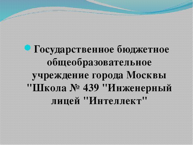 """Государственное бюджетное общеобразовательное учреждение города Москвы """"Школ..."""